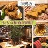 神楽坂でコスパ良く美味しいディナーなら和食居酒屋【なきざかな】落ち着いた雰囲気で大人の食事会におすすめ!