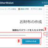 【仮想通貨】My Ether Wallet(マイイーサウォレット)の作り方