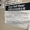 Base Ball Bear 名古屋公演の中止に僕が思ったことのあれこれ