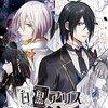 ゲーム『白と黒のアリス』黒の世界感想
