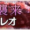 【ゆゆゆい】1月限定イベント【襲来 レオ】攻略