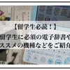 【留学生必読!】 留学生に必須の電子辞書やオススメの機種などをご紹介!
