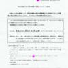『コック  リゲーム痴  漢電波』の話5-4