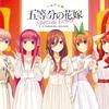 【ごと嫁ファン必見】『五等分の花嫁スペシャルイベント』配信開始!【感想・まとめ】
