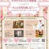 2月11日イベント@神楽坂 リーフレット作成の巻(Wordで。)