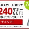 【やっぱりドットマネーだわ!】楽天カード発行で12,240マネーGET