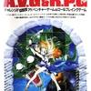 【1987年】【1月】チャレンジ!!パソコンAVG&RPG Vol.01