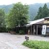 東京散歩 : 秋川渓谷 ドライブ 温泉&サウナ(瀬音の湯)と滝見ハイキング(払沢の滝)