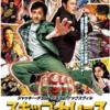 スキップ・トレース【評価】ジャッキー・チェン映画 67点