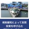 (2)福岡原発散歩・天神地下帝国