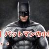 【悲報】バットマンの小型化が進む・・・