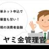 神奈川県で審査が通りやすい正規の金融業者一覧
