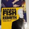 【不朽の名作】BANANA FISH アニメも漫画もおすすめです!【Prime Video】