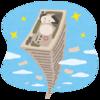 柳木と100万円と100億円