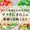 【主婦の味方!?】カット野菜にかけるだけで豪華なサラダに!「サラダにきのこ」が便利で美味しい!