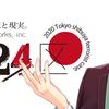 東京24区 白洲武彌 感想