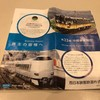 JR西日本から中間配当と事業報告書が届きました!(2019年上期)