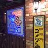 【カフェ】コメダ珈琲の素晴らしさを語らせてください!