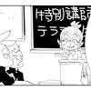 オススメの夜勤バイト!!の巻(続き)