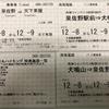 南海電車 特急サザンの自由席に乗って泉佐野まで行ってみた〔#94〕
