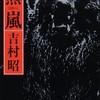 実際にあった、恐怖のヒグマ被害事件。吉村昭『熊嵐』