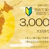 滋賀心理カウンセリング初回3,000円オフって意外と広まってなかった!?いやめっちゃお得ですからお見知り置きください♪