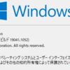 Windows10が最後のWindows…じゃなかったの?
