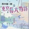 「東京藝大物語」(茂木健一郎)