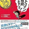 CoinPot 連携 Faucet で BitCoin を稼ぐ:3 … Bonus Bitcoin