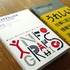 「インフォグラフィックス」「情報デザインの教室」「図解力アップドリル」    この一週間に情報デザイン系の新刊が3冊出版。ビックリですね。3冊とも紹介