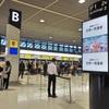 4泊5日、台湾ぶらりひとり旅:その1