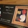 展示告知『内藤瑶子の世界Ⅱ三浦徹コレクション』・その他いろいろお知らせ