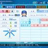 【架空】今尾義長 (投手) パワプロ2020