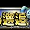 DQMSL攻略 FFBEコラボ 特別クエスト「幻獣との邂逅 中級 超級」のミッションを、すべて達成しました。