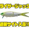 【FishArrow×DRT】クラッシュ9のVテール搭載「ライザージャック」通販サイト入荷!