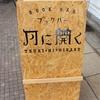 東京⇄群馬の二拠点生活、どんな感じですか?前橋のブックバー「月に開く」店主に聞いてみた