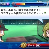 【選手作成】サクスペ「逆境ナイン 全力学園高校 野手作成①」