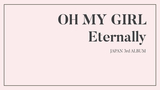 【OH MY GIRL】3rdアルバム『Eternally』は名曲ばかり