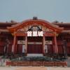琉球の歴史と文化に触れるために、日本100名城No.100「首里城」に行ってみた!(追記あり)