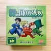 【激ムズ協力型ボドゲ】緑の国のアリス 完全日本語版|ファストフォワードシリーズ第3弾は協力ゲーム!心ゆくまで悩み尽くしたい全ての人に届けられた鬼才からの挑戦状。