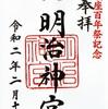明治神宮の御朱印と鎮座百年祭記念御朱印帳