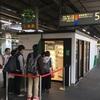【コンビニ店員は不要な時代】赤羽駅の無人キオスクにいってきました。