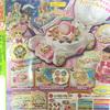 レインボーキャリッジの定価は9,000円。魔法つかいプリキュア箱もの玩具について