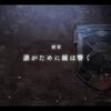 【閃の軌跡Ⅲ】終章を終えて(ネタバレあり)