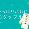 【購入品紹介】セールを待たずに買ってきた白ダッフルがすっごくかわいい!