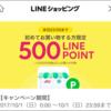 【おトクにお買い物】LINEポイントと楽天ポイント両方を貰う方法