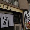 刈谷駅「しずる」二郎系ラーメン・まぜそば・・・激厚チャーシュー旨し!