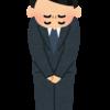 【読書感想】日経ビジネス「『内定辞退率』に是正勧告~敗軍の将、兵を語る~」を読んで