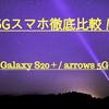 【Galaxy S20+ arrows 5G比較】買うならどっち!? 5Gスマホ徹底比較!おすすめを紹介!Part6【2020年 春夏モデル】