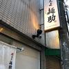 大阪の穴場ラーメン激戦区を雑レビュー。